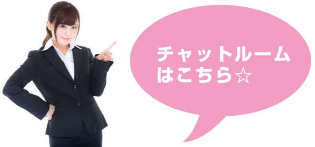チャットガール募集 宇都宮 高収入 アルバイト 部屋